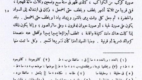 İbn-i Sina'nın Kitabü'ş-Şifa'sında, MS 1006'daki süpernovayı anlattığı bölüm (Görsel: arXhiv.org)